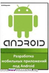М.В.Варакин | Разработка мобильных приложений под Android