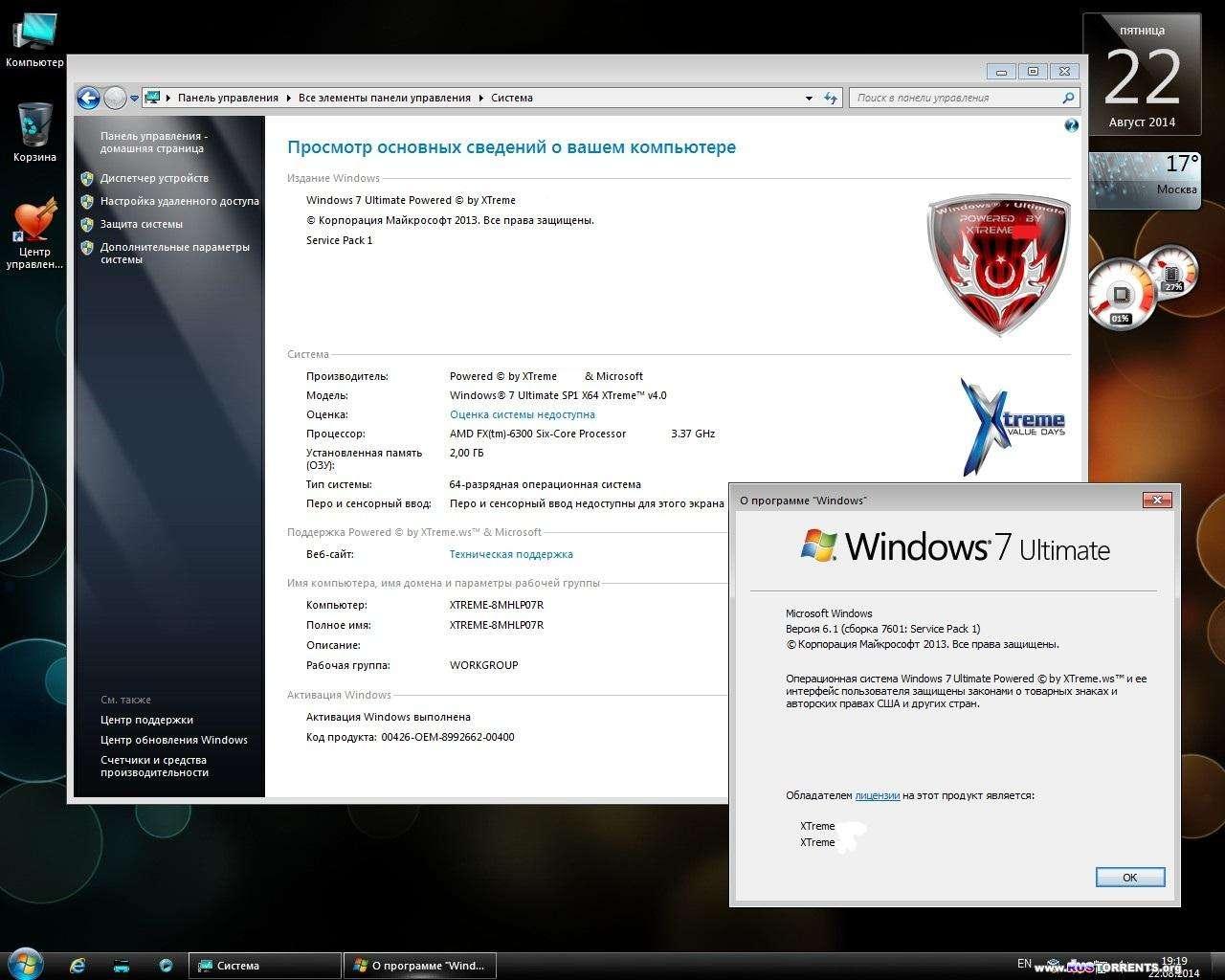 Microsoft Windows 7 Ultimate SP1 X64 + WPI Lite XTreme v4.0 (Август 2014 г.)