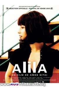 Алила | DVDRip