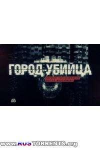 Город-убийца (эфир от 19.04.) | SATRip