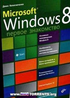 Microsoft Windows 8. Первое знакомство (2012) DjVu