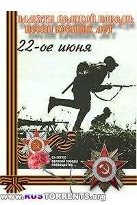 VA - 22-ое июня. Песни военных лет (1941-1943)