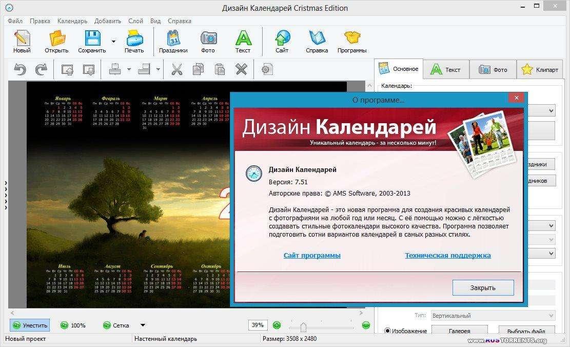 Дизайн Календарей 7.51 Portable by Valx