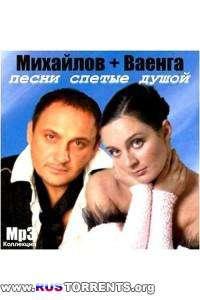 Стас Михайлов, Елена Ваенга - Песни спетые душой