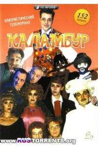 Журнал видео-комиксов Каламбур