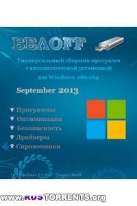 БЕЛOFF USB WPI 2013.09 Full | РС