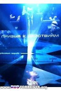 Призыв к  действиям | HDTVRip 720p