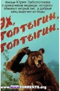 Эх, Топтыгин, Топтыгин... | DVDRip
