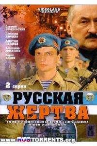 Русская жертва | DVDRip
