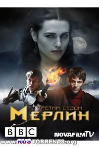 Мерлин | Cезон 3 | серии 11-13