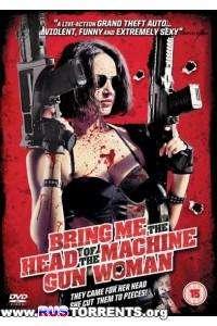 Принесите мне голову пулеметчицы | HDRip
