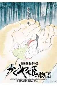 Сказание о принцессе Кагуя | HDRip | L