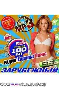 Сборник - Лучшая 100ка Европы Плюс Зарубежный | MP3