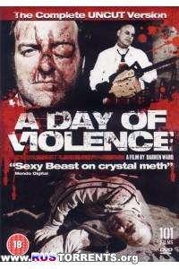День насилия | HDRip | L1