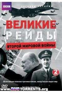BBC: Великие рейды Второй Мировой Войны [01-06 из 06] | DVDRip-AVC