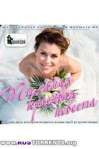 VA - Ты самая красивая невеста | MP3