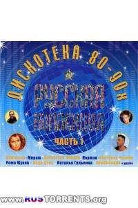 VA  - Русская коллекция. Дискотека 80-90-х, 6 CD
