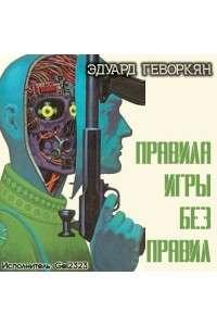 Эдуард Геворкян - Правила игры без правил | MP3