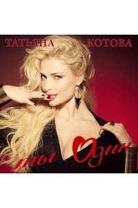 Татьяна Котова (KOTOVA) - Ты Один | MP3