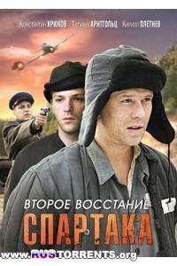 Второе восстание Спартака (Серия 1-10 из 10) | SATRip