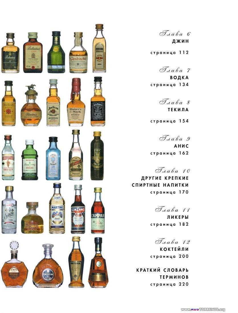 Крепкие алкогольные напитки мира. Иллюстрированный путеводитель