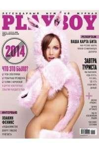 Playboy №01-02 Россия (Январь-Февраль) | PDF