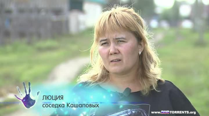 Экстрасенсы ведут расследование (5 сезон: 8 выпуск) (06.04.) | WEBRip