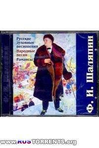 Ф.И.Шаляпин - Русские духовные песнопения, народные песни, романсы | MP3
