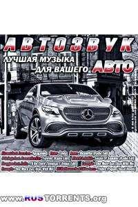 Сборник - Автозвук. Лучшая музыка для вашего Авто   МР3