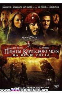 Пираты Карибского моря: На краю Света | HDRip