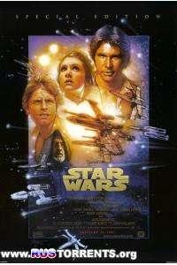 Звездные войны: Эпизод 4 - Новая надежда | BDRip 1080p