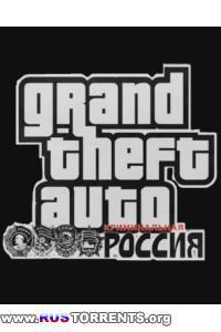 Орм Gта: Криминальная Россия
