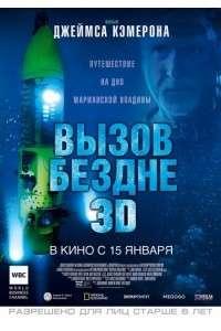 Вызов бездне 3D | BDRip 720p | Лицензия