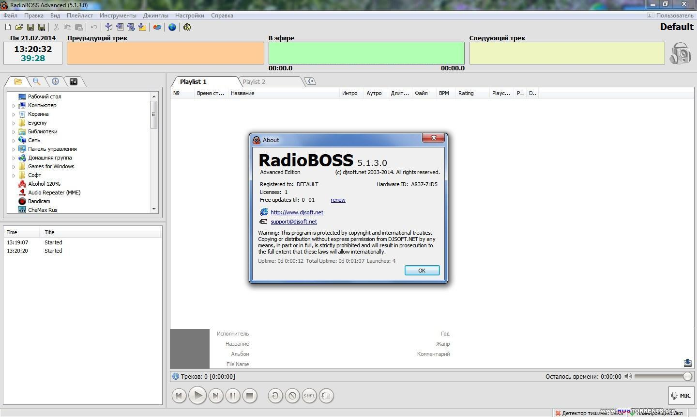 RadioBOSS Advanced 5.1.3.0