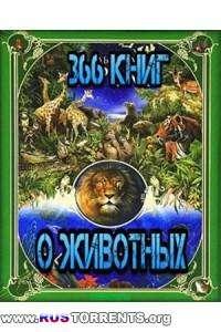 366 книг о Животных / Дарвин, Дягтерев, Акимушкин и др.