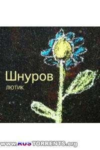 Сергей Шнуров - Лютик