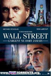 Уолл Стрит: Деньги не спят