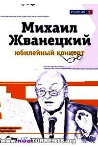 Михаил Жванецкий. Юбилейный концерт | SatRip