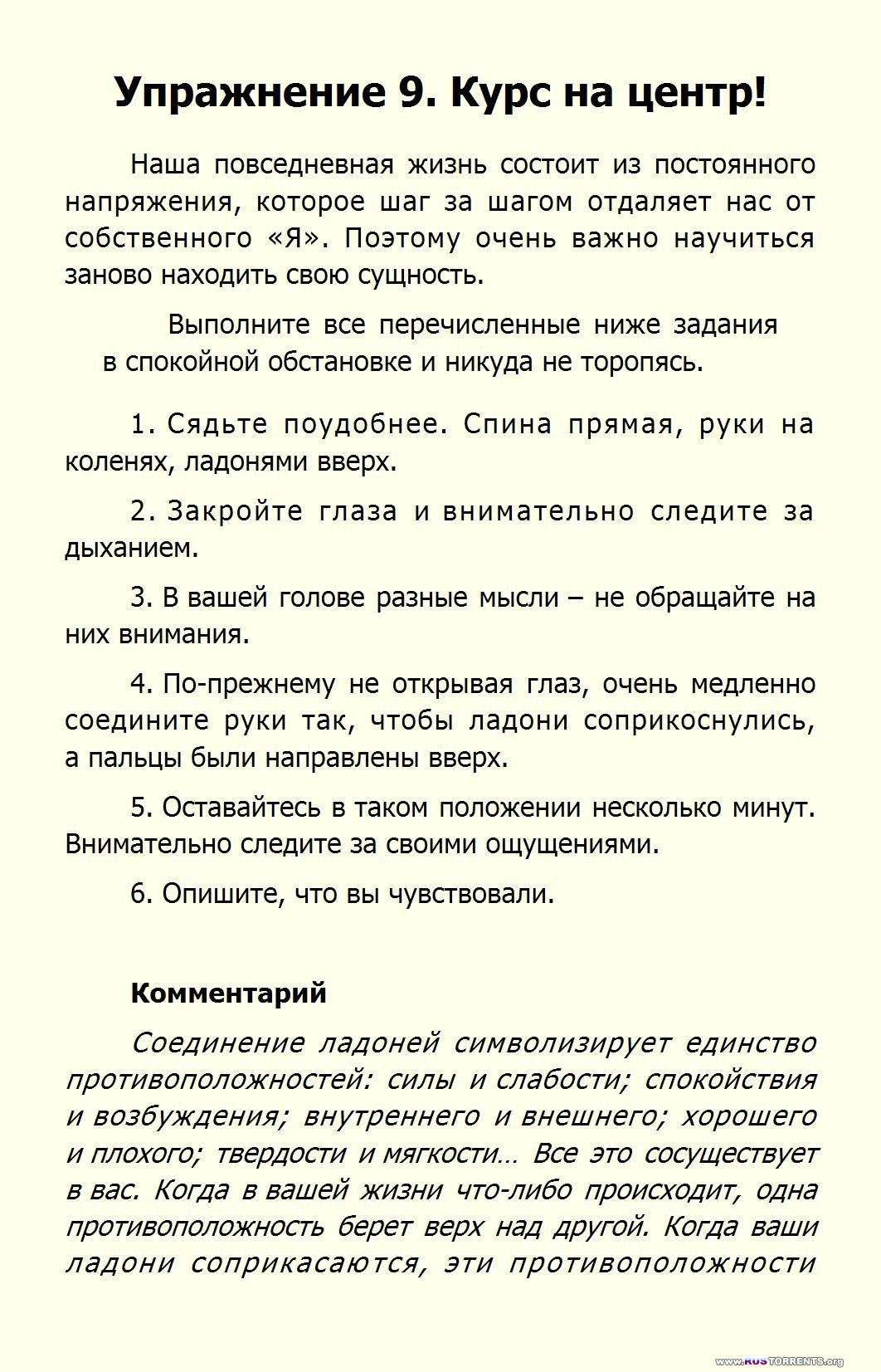 50 ���������� ��� ��������� ������ ����| PDF