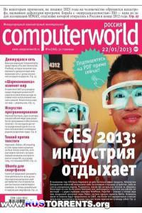 Computerworld №1 Россия (январь)