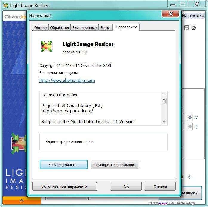 Light Image Resizer 4.6.4.0 Final + Portable
