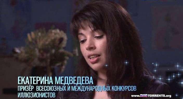 Фокус-покус. Волшебные тайны (эфир 30.12.2012)
