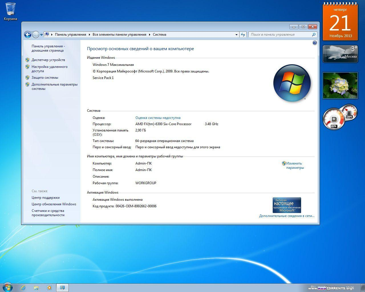 Windows 7 Ultimate SP1 x86/x64 v.20.11.13 by Igor_2012 RUS