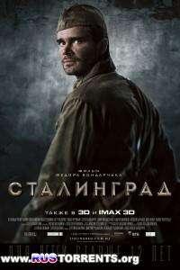Сталинград | DVD-5 | Лицензия