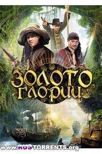 Золото Глории (01-08 из 08) | DVDRip-AVC