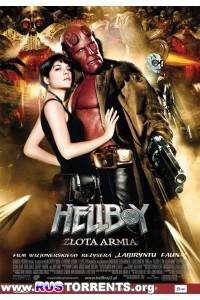 Хеллбой II: Золотая армия | BDRip