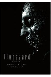 Resident Evil / biohazard HD REMASTER | PC | RePack от xatab