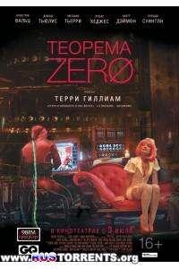 Теорема Зеро | HDRip | Лицензия