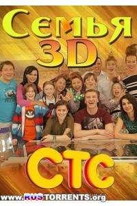 Семья 3Д [01-10] | WEB-DLRip