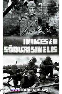 Люди в солдатских шинелях | WEBRip